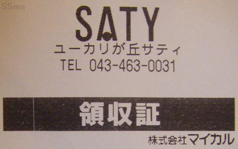 ss110225-06.jpg