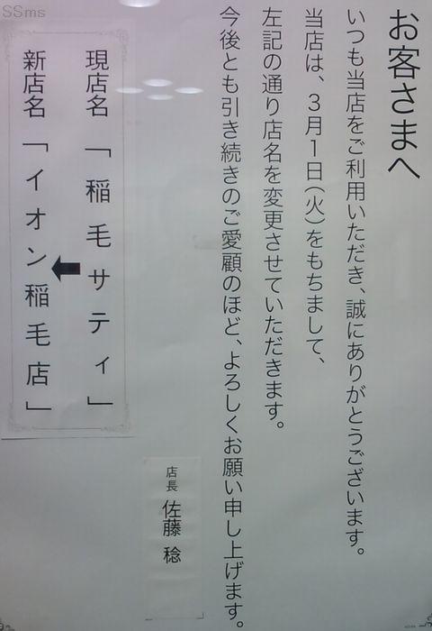 ss110225-11.jpg