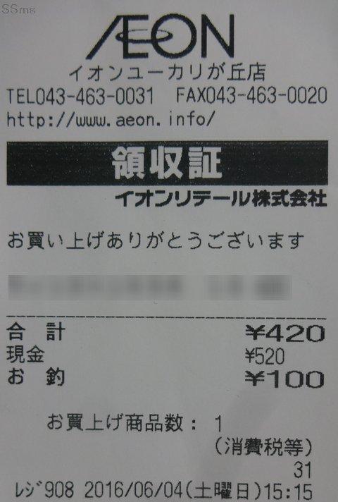 ss160606-09.jpg